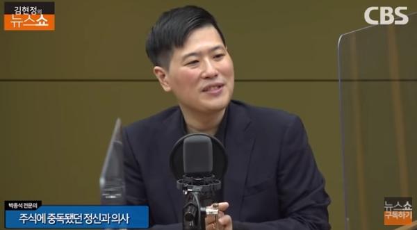 정신과 전문의 박종석씨. 사진 CBS 라디오 '김현정의 뉴스쇼' 유튜브