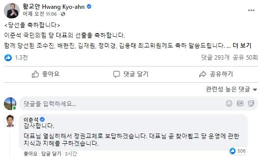 사진 황교안 전 대표 페이스북
