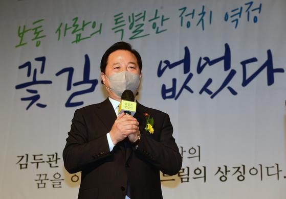 지난 9일 서울 효창동 백범김구기념관에서 열린 더불어민주당 김두관 의원이 자서전 『꽃길은 없었다』 출판기념회에서 김두관 의원이 인사말을 하고 있다. 오종택 기자