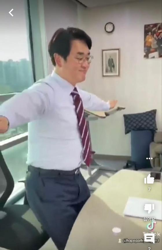 박용진 더불어민주당 의원 틱톡 계정 캡처