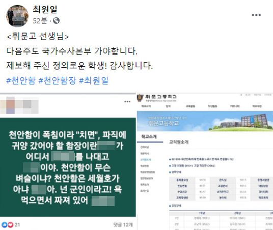 최원일 전 천안함 함장이 11일 자신의 소셜네트워크서비스(SNS)에 올린 게시물. 페이스북 캡처