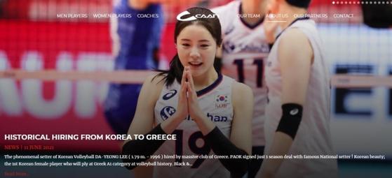 이다영의 그리스행 소식을 전한 터키 스포츠 에이전시 CAAN. [사진CAAN 홈페이지 캡처=연합뉴스]