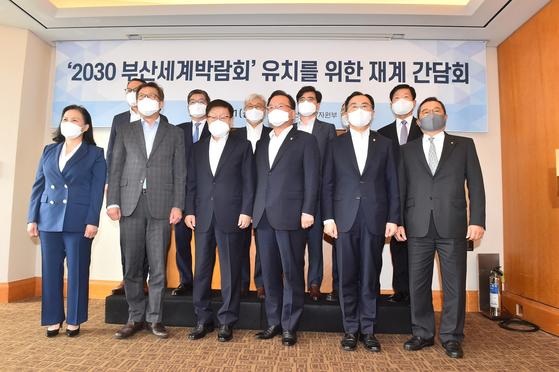 지난 11일 서울 소공동 롯데호텔에서 열린 2030 부산세계박람회 유치를 위한 재계 간담회에서 참석자들이 기념촬영하고 있다. [사진 부산시]