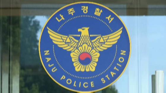 나주경찰서. 중앙포토