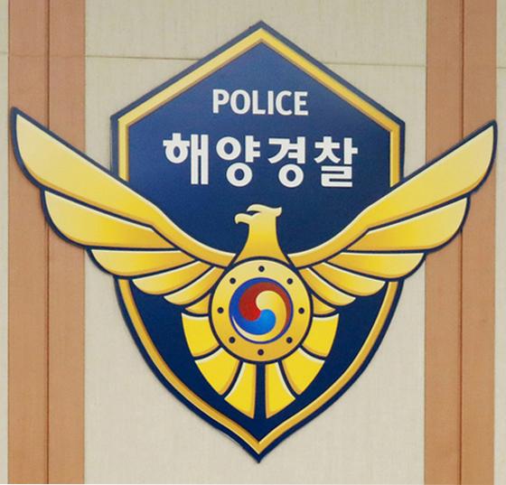 해양경찰. 연합뉴스