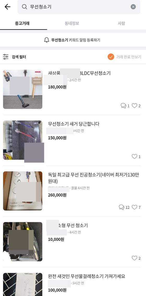 당근마켓에 올라온 10만원대 무선청소기들. 당근마켓 캡처