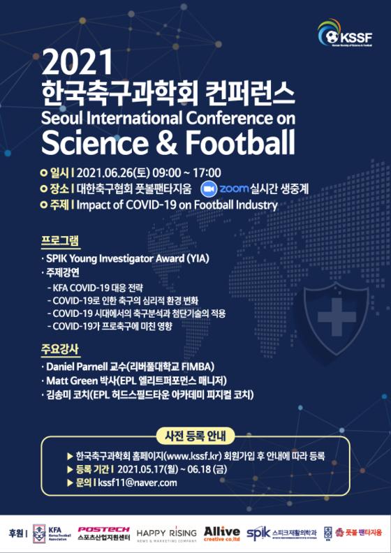 한국축구과학회가 코로나19 팬데믹 시대 축구 산업의 대응 전략을 고민하는 국제 컨퍼런스를 개최한다. [사진 한국축구과학회]