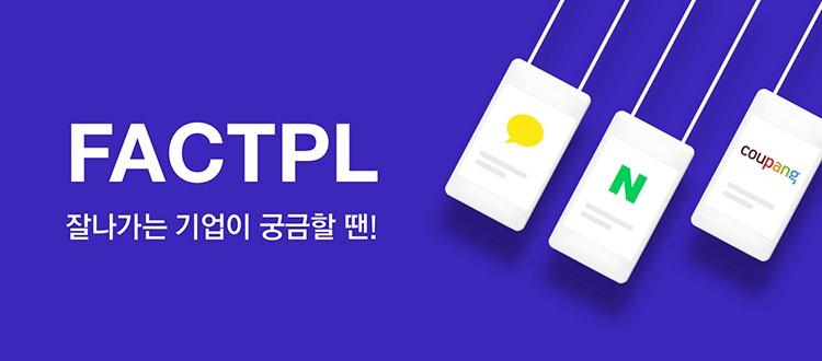[팩플] 카카오·네이버 자존심 걸다, 동남아 웹툰 1위가 뭐길래