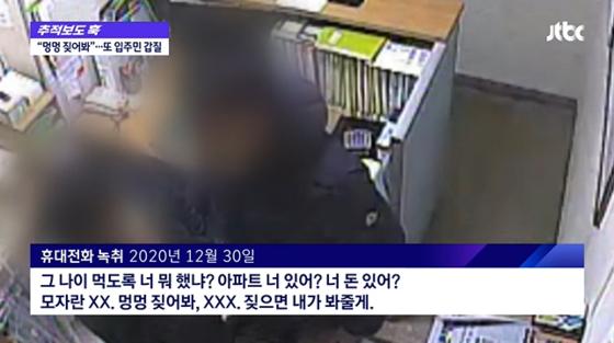 서울서부지검은 아파트 경비원들을 상대로 수년간 폭언과 협박을 한 20대 입주민을 기소했다고 14일 밝혔다. 사진 JTBC