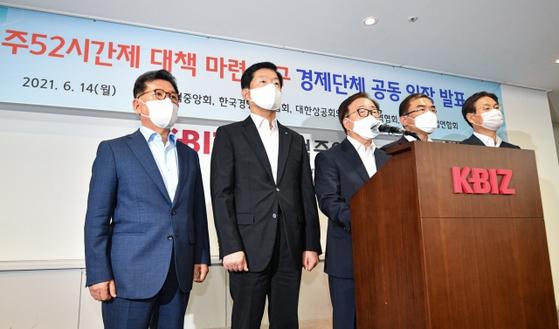 경제 5단체가 지난 14일 서울 영등포구 중기중앙회에서 '주52시간제 대책 촉구 관련 경제단체 공동입장'을 발표하고 있다. 사진 중기중앙회