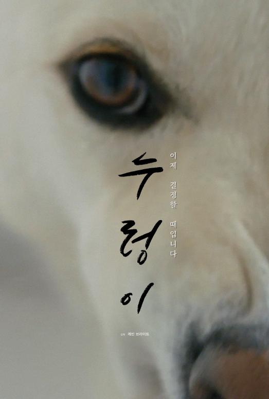 미국 시트콤 '프렌즈'의 제작자 케빈 브라이트가 직접 한국 개고기 산업을 조명한 다큐 '누렁이' 포스터. 영어 제목도 한국말 발음 그대로 지었다. [사진 저스트 브라이트 프로덕션즈]
