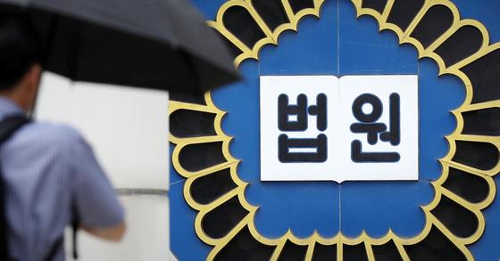 서울 서초구 서울중앙지법 앞. 뉴스1