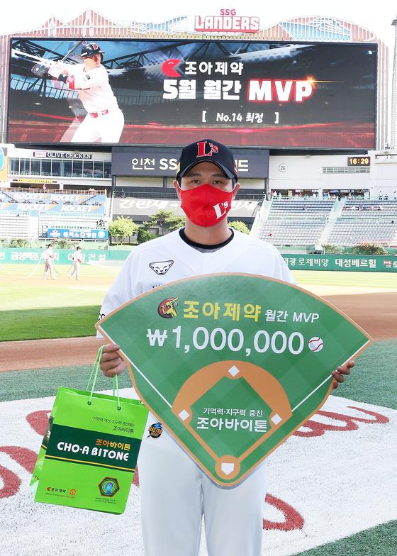조아제약 5월 MVP에 선정된 SSG 최정. SSG 제공