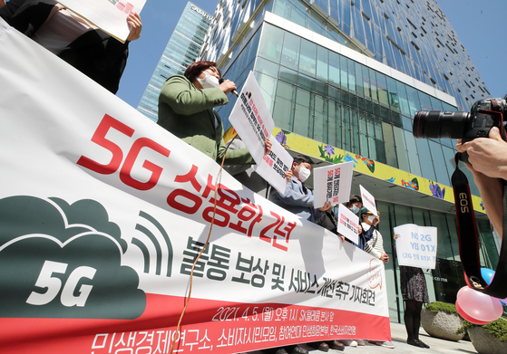 올해 5G 상용화 2년을 맞았지만 비싼 요금제와 품질 문제로 소비자 불만이 높다. 지난 4월 시민단체들이 '5G 상용화 2년, 불통 보상 및 서비스 개선 촉구' 기자회견을 하고 있는 모습. 연합뉴스