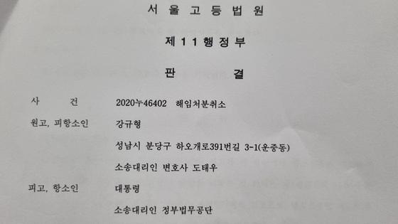 강 교수에 대한 해임은 위법하다는 취지의 지난 4월말 판시 서울고법 판결문.  강 교수 측 제공