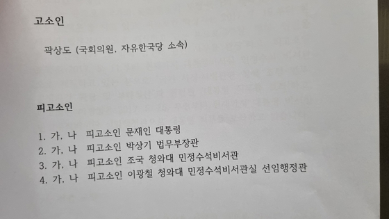 곽상도 의원이 2019년 6월 문 대통령 등을 직권남용과 강요 혐의로 고소한 내용. 곽 의원 측 제공