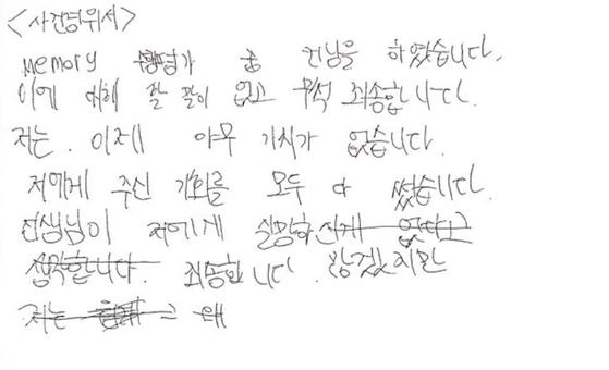 지난 10일 경북 안동시 한 고등학교 인근 아파트에서 극단적 선택을 한 A양이 남긴 반성문. 사진 유족