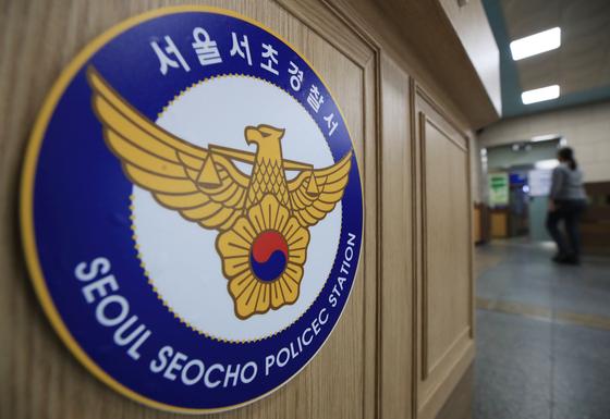 서울 서초경찰서. 연합뉴스