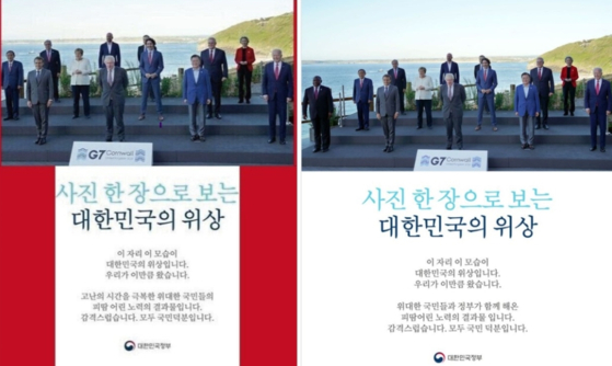 문제부 페이스북 게시물. 연합뉴스