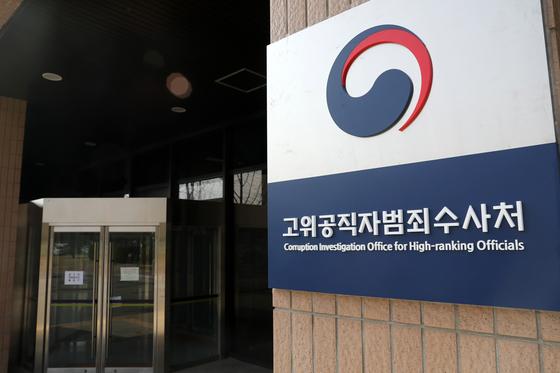 경기 정부과천청사 고위공직자범죄수사처. 뉴스1