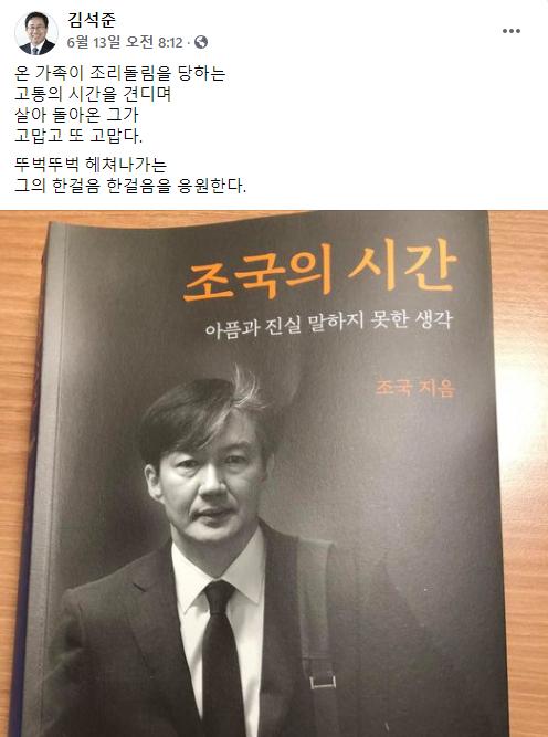 김석준 부산교육감이 자신의 페이스북에 조국 전 법무부 장관을 옹호하는 글을 남겼다. [페북 캡처]