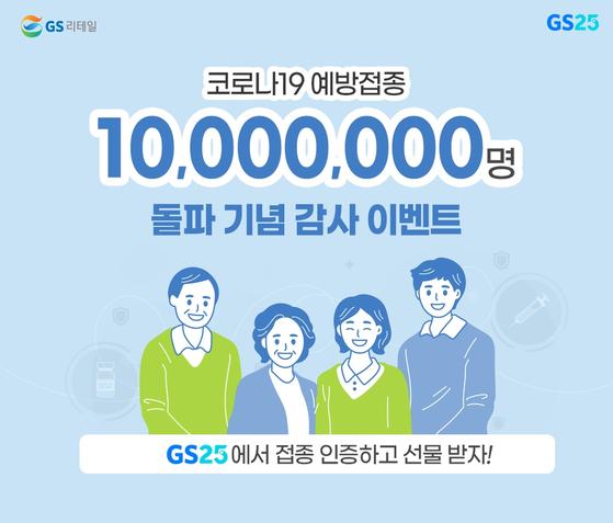 GS25, 백신 접종 1000만명 돌파 이벤트