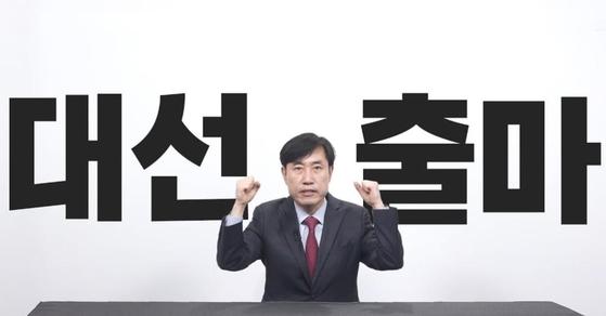 하태경 국민의힘 의원이 15일 대통령 후보 경선 출마를 SNS와 유튜브 채널을 통해 선언하고 있다. 하태경 페이스북.=연합뉴스