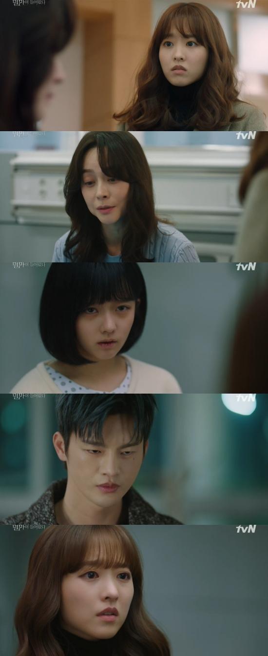 14일 방송된 tvN 드라마 '어느날 우리집 현관으로 멸망이 들어왔다' 캡처 화면