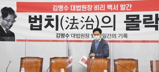 국민의힘 김기현 원내대표가 15일 오후 서울 여의도 국회에서 열린 김명수 대법원장 비리 백서 발간 기자회견장에 들어서고 있다. 오종택 기자