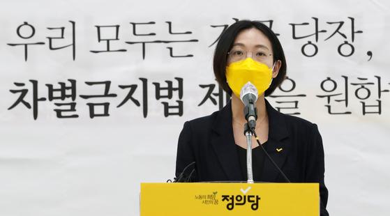 차별금지법을 대표 발의한 장혜영 정의당 의원이 15일 오전 서울 여의도 국회에서 열린 '차별금지법 10만서명 보고 및 입법촉구' 기자회견에서 발언을 하고 있다. 뉴스1