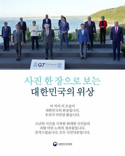 맨 앞줄이 한국 위상? 노타이가 의전사고? G7 억지 판친다