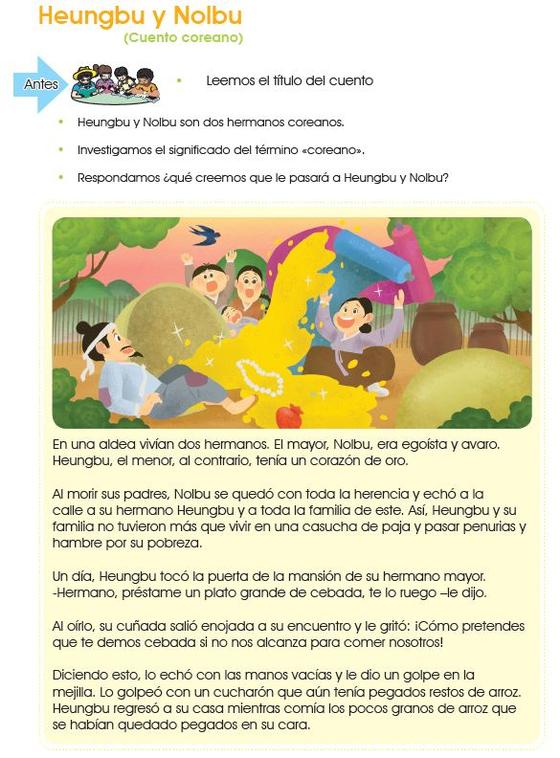 과테말라 초등 5학년 교과서에 실린 전래동화 '흥부와 놀부'. [사진 경북교육청]