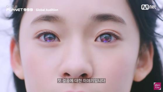 '걸스플래닛 999' 티저 영상 [자료 CJ ENM]