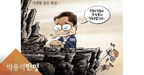 [박용석 만평] 6월 17일