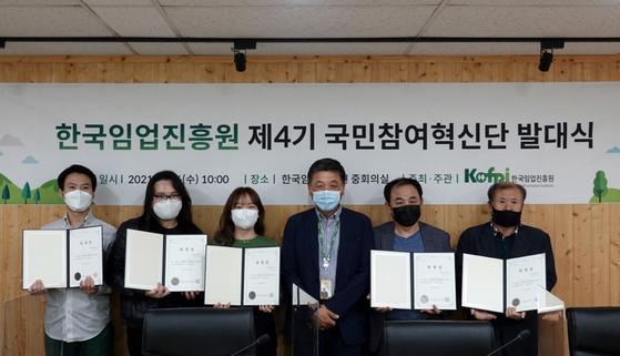 한국임업진흥원, 제4기 국민참여혁신단 발대식 개최