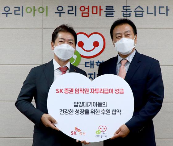 후원협약식에 참석한 SK증권 이창용 부문장(왼쪽)과 대한사회복지회 김석현 회장