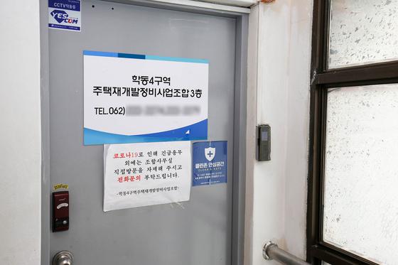 16일 찾은 광주광역시 동구 학동4구역 주택재개발 조합. 프리랜서 장정필
