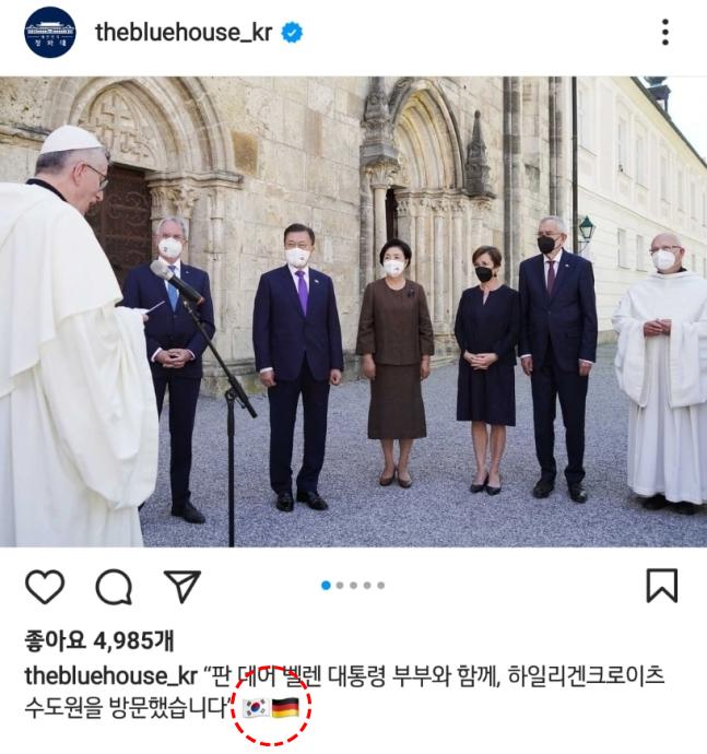 청와대 공식 인스타그램에 15일 올라온 게시물. 인스타그램 캡처