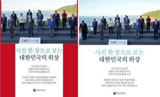 주요 7개국(G7) 정상회의 단체 사진을 활용한 정부의 공식 홍보물(왼쪽). 원래 정상적인 사진(오른쪽)에서 왼쪽 끝 남아공 대통령의 사진을 잘라냄으로써 문 대통령의 위치가 중심에 더 가까운 것처럼 보이게 됐다. [중앙포토]