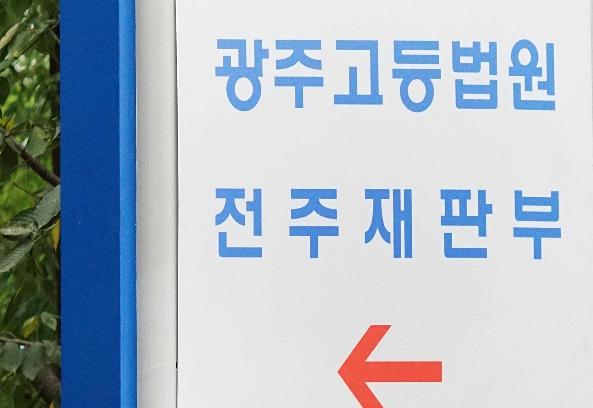 광주고등법원 전주재판부. 뉴스1