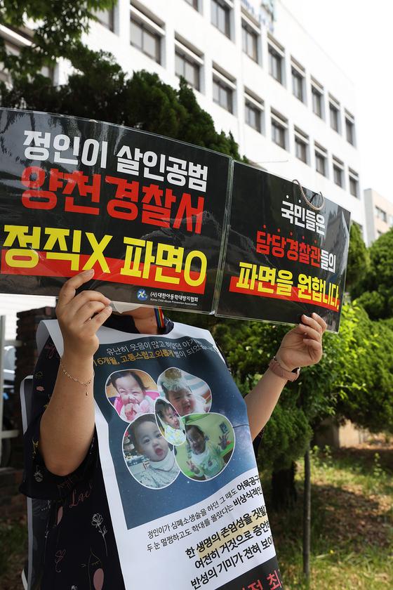 대한아동학대방지협회 회원이 9일 오전 서울 양천경찰서 앞에서 '정인이 사건' 담당 경찰의 파면을 촉구하며 시위하고 있다. 연합뉴스