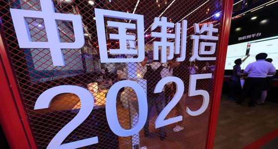 중국 제조 2025