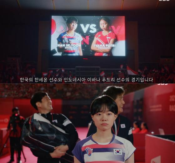 '라켓소년단'에서 한세윤(이재인)이 인도네시아에서 열린 국제대회에 참가하는 모습. [사진 SBS]
