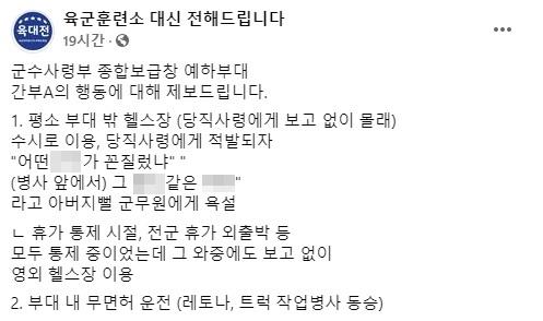 페이스북 계정 '육군훈련소 대신 전해드립니다' 캡처