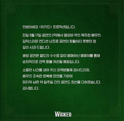 옥주현의 컨디션 난조로 공연에 차질을 빚자 뮤지컬 '위키드' 측이 전액 환불을 결정했다. [인스타그램 캡처]