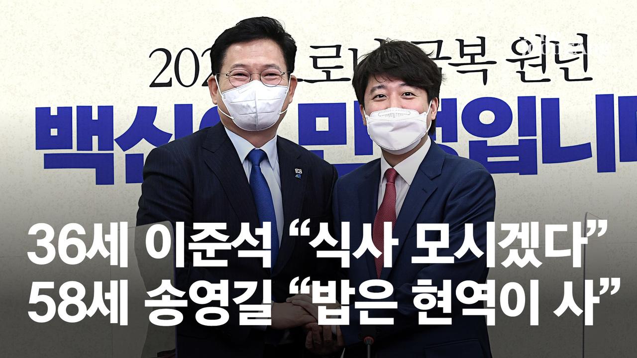 """송영길, 광주 참사에 """"버스기사 액셀만 밟았어도 살아…"""" 발언 논란"""