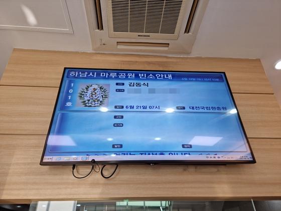 19일 김동식 구조대장의 빈소가 경기도 하남시 마루공윈에 차려졌다. 심석용기자