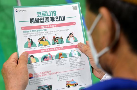신종 코로나바이러스 감염증(코로나19) 예방 접종이 실시된 지난 18일 대전의 한 예방접종센터에서 의료진에게 화이자 백신을 접종 받은 어르신들이 이상반응 관찰을 위해 휴식하고 있다. 김성태
