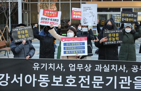 대한아동학대방지협회가 서울 강서경찰서 앞에서 열린 정인이 사건 관련 아동보호전문기관 고발 기자회견에서 해당 기관 규탄 구호를 외치고 있다. 연합뉴스