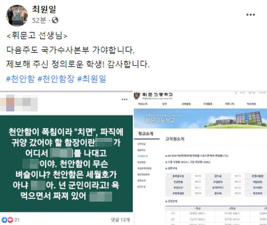 최원일 전 천안함 함장이 11일 자신의 페이스북에 올린 게시물. 페이스북 캡처